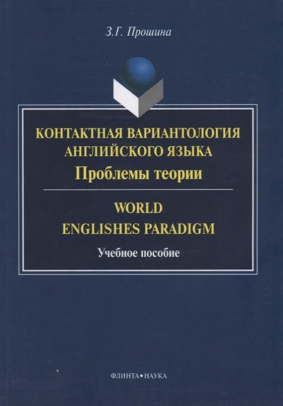 Прошина З. Контактная вариантология английского языка. Проблемы теории. World Englishes Paradigm : учебное пособие ISBN: 9785976526945 paradigm m 26