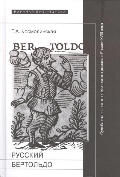 Русский Бертольдо. Судьба итальянского комического романа в России XVIII века: рукописи, издания, читатели