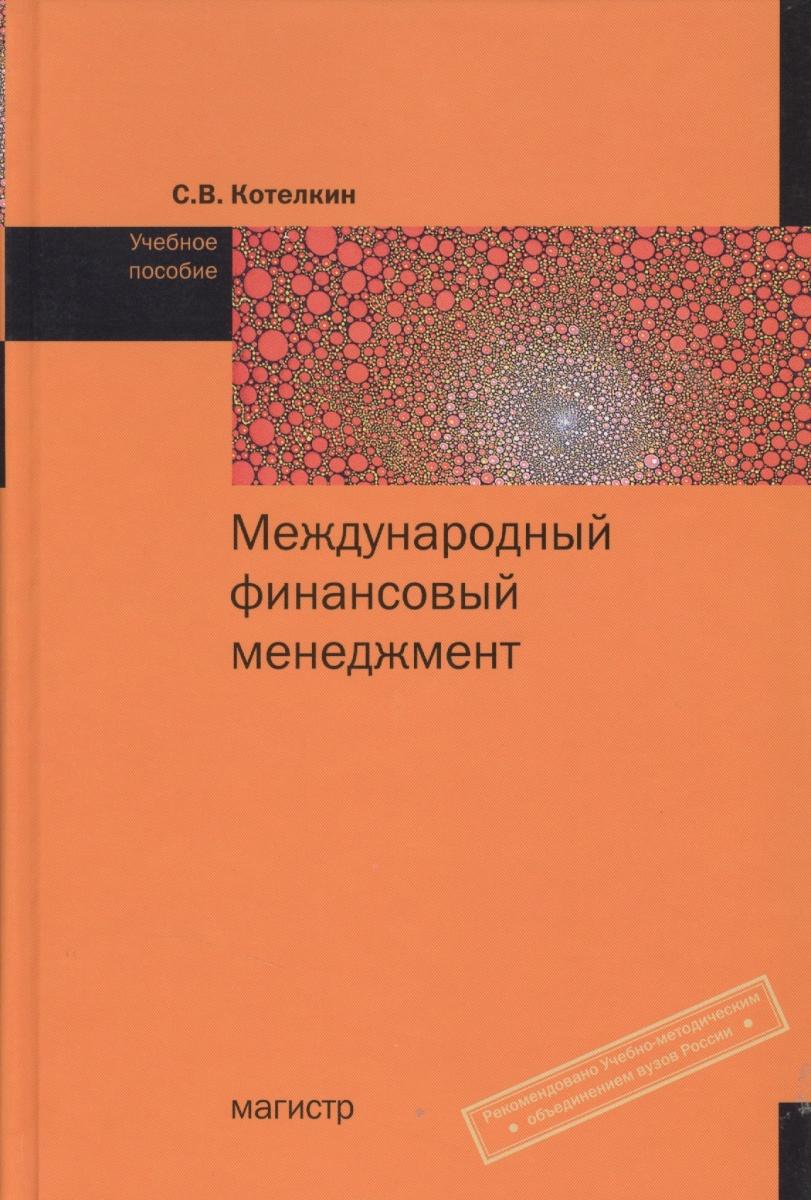 Котелкин С. Международный финансовый менеджмент. Учебное пособие