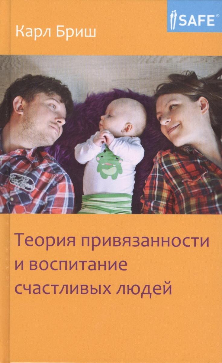 Бриш К. Теория привязанности и воспитание счастливых людей tombo 2010 aero reed d