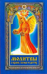 Серебрякова Л. Молитвы о браке семье и детях молитвы о семье