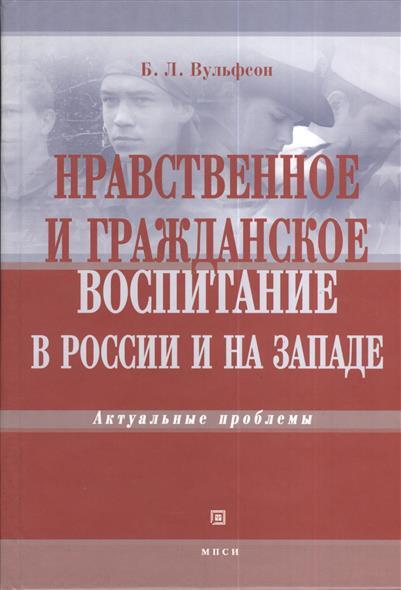 Нравственное и гражданское воспитание в России и на Западе. Актуальные проблемы