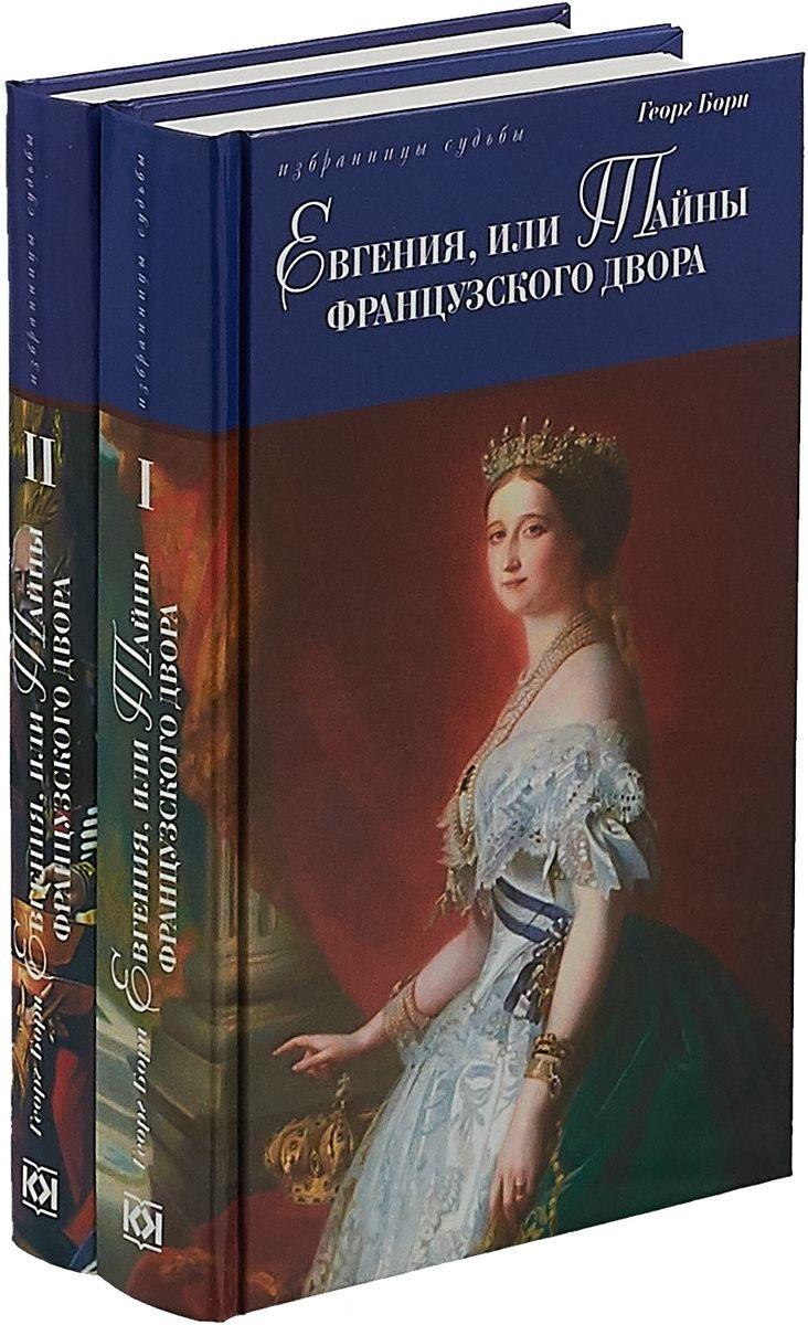 Борн Г. Евгения, или Тайны французского двора (комплект из 2 книг) робертс г шантарам комплект из 2 книг