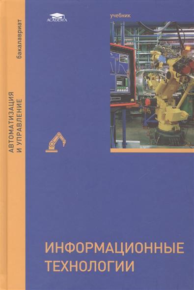цена на Схиртладзе А., Мельников В., Чеканин А., Чеканин В. Информационные технологии. Учебник
