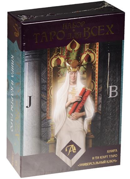 Донелли И. Таро для всех. Книга и 78 карт таро