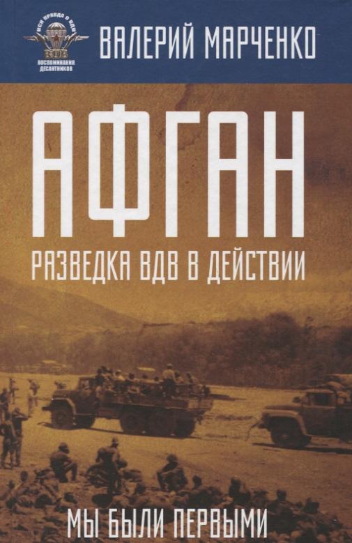 Марченко В. Афган. Разведка ВДВ в действии. Мы были первыми ISBN: 9785907024175
