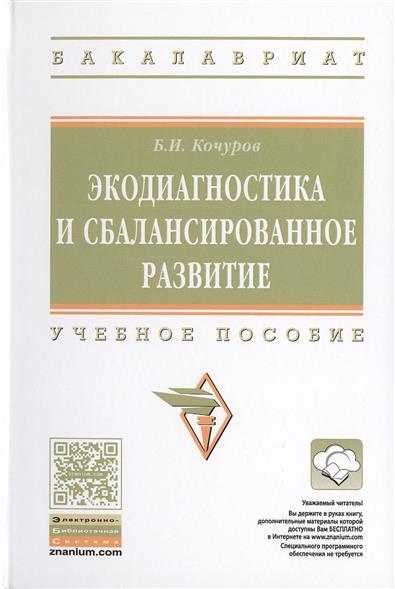 Кочуров Б.: Экодиагностика и сбалансированное развитие. Учебное пособие