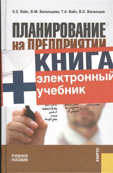 Вайс Е., Васильцова В., Вайс Т. и др. Планирование на предприятии. Учебное пособие (+CD)