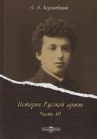 История Русской армии. Часть III