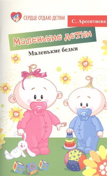 Арсентиева С. Маленькие детки - маленькие бедки