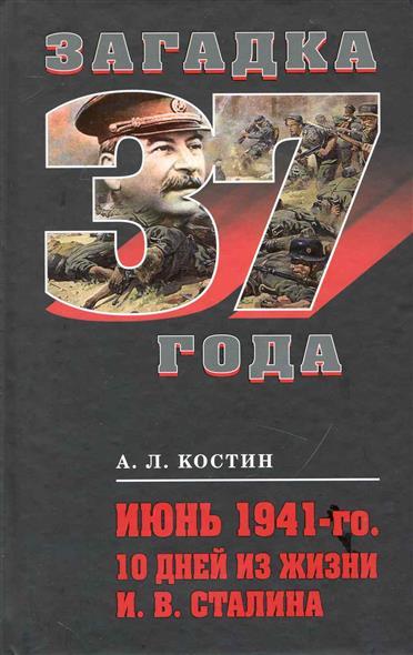 Июнь 1941-го 10 дней из жизни И.В. Сталина