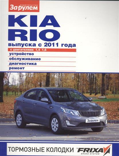 Ревин А. (ред.) Kia Rio выпуска с 2011 года с двигателями 1,4. 1,6. Устройство, обслуживание, диагностика, ремонт отсутствует ваз 2110 2111 2112 с двигателями 1 5 1 5i 1 6i устройство обслуживание диагностика ремонт иллюстрированное руководство