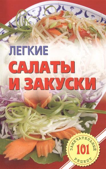 Легкие салаты и закуски. Умопомрачительные рецепты