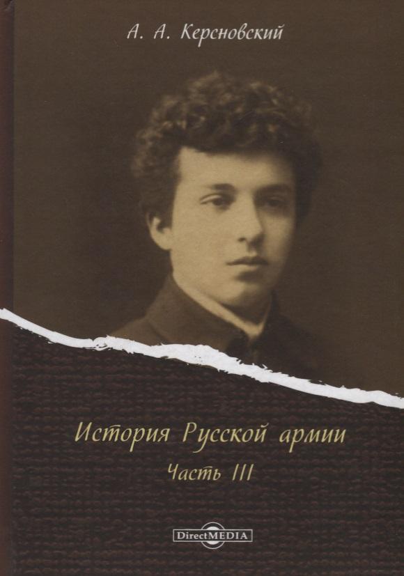Керсновский А. История Русской армии. Часть III