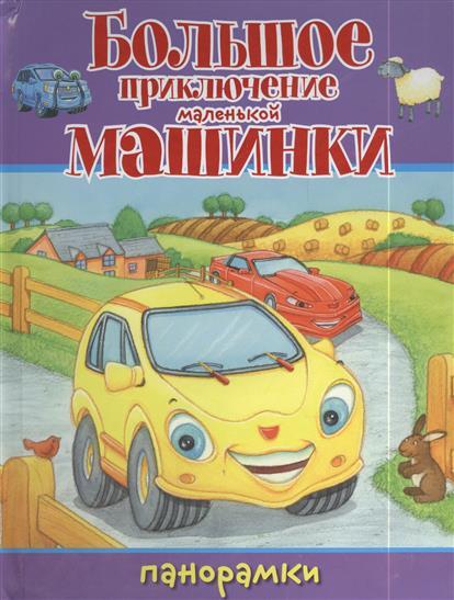Большое приключение Маленькой Машинки. Панорамки