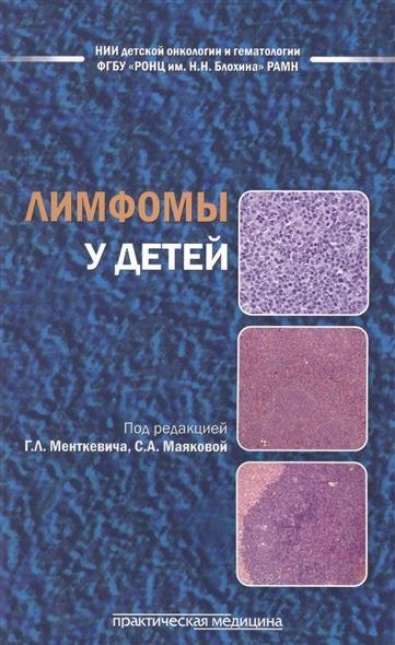 Менткевич Г., Маякова С. (ред.) Лимфомы у детей лимфомы и лимфогранулематоз
