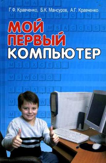Кравченко Г. и др. Мой первый компьютер pdf мой друг компьютер 3 2011