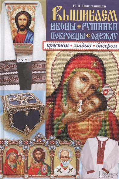 Вышиваем иконы, рушники, покровцы, одежду крестом, гладью, бисером + Схемы