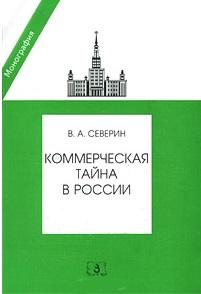 Коммерческая тайна в России