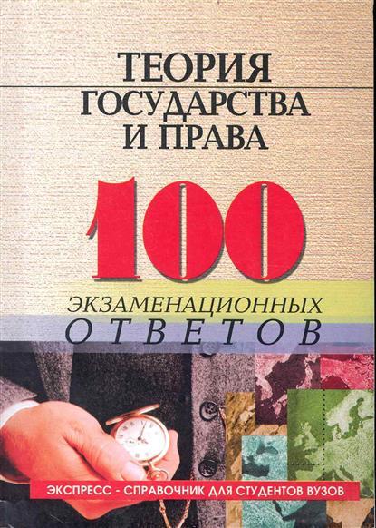 Теория государства и права 100 экзам. ответов