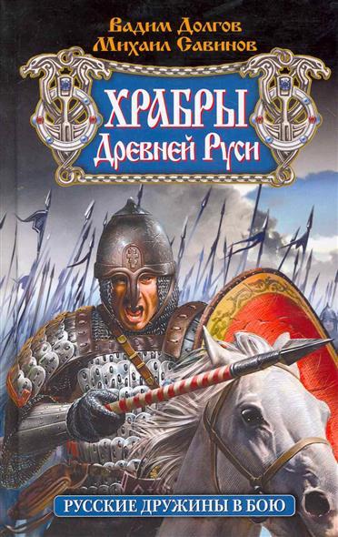 Храбры Древней Руси Русские дружины в бою