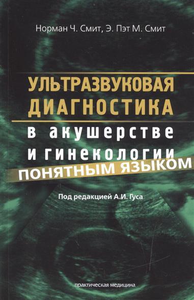 Смит Н., Смит Э. Ультразвуковая диагностика в акушерстве и гинекологии понятным языком смит вессон 500 магнум