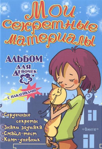 Книга Альбом для девочек с наклейками Мои секретные материалы. Любимый котенок