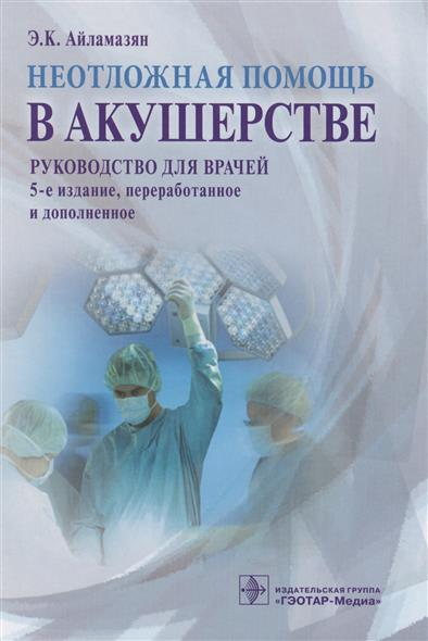 Неотложная помощь в акушерстве Руководство для врачей