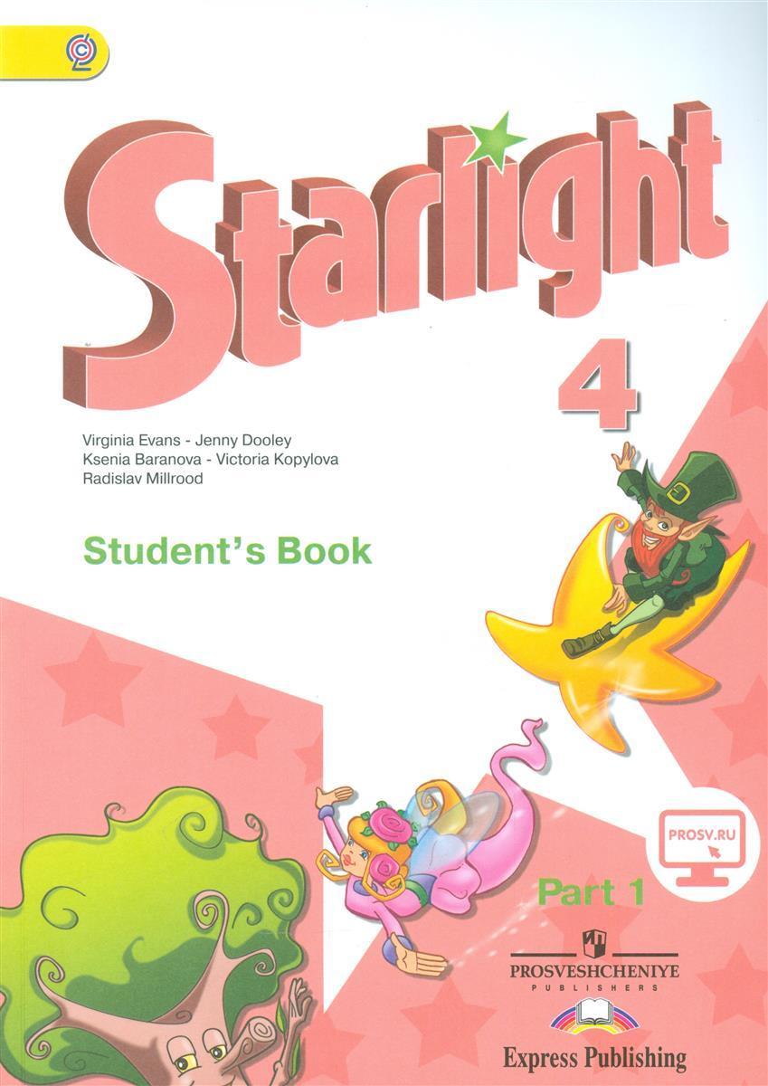 Starlight. Английский язык. 4 класс. В 2-х частях. Часть 1. Учебник