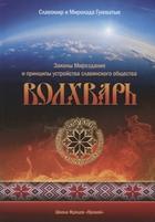 Волхварь. Законы Мироздания и принципы устройства славянского общества