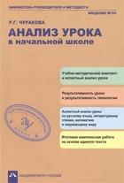 Анализ урока в начальной школе. 2-е издание
