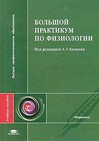 Камкин А. (ред.) Большой практикум по физиологии практикум по физиологии растений