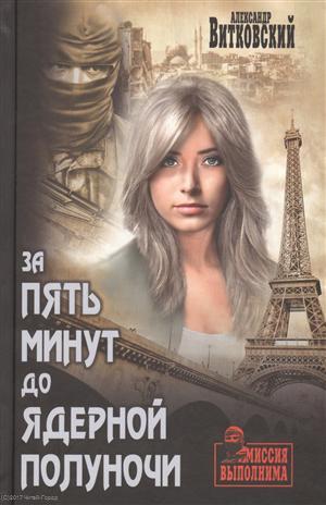 Витковский А. За пять минут до ядерной полуночи ISBN: 9785444462133 от сохи до ядерной дубины