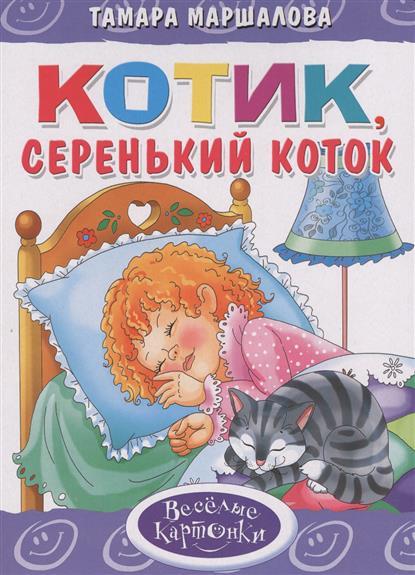 Маршалова Т. Котик, серенький коток!