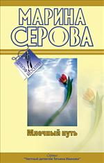 Серова М. Млечный путь trouble in mind – an unorthodox introduction to psychiatry