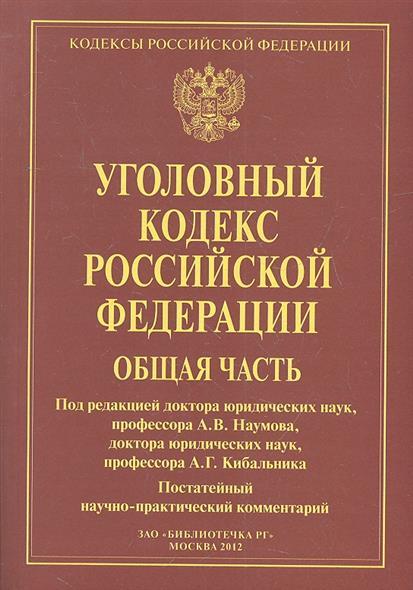 Уголовный кодекс Российской Федерации. Общая часть. Научно-практический комментарий. Вып. VII-VIII