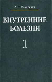 Макаревич А. Внутренние болезни т.1 / 3тт. моисеев в с ред внутренние болезни учебник в 2 т т 1