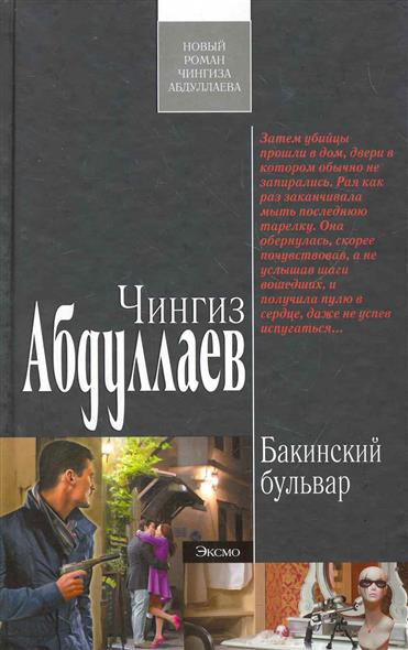 Абдуллаев Ч. Бакинский бульвар абдуллаев марат равильевич вино настойки сидр
