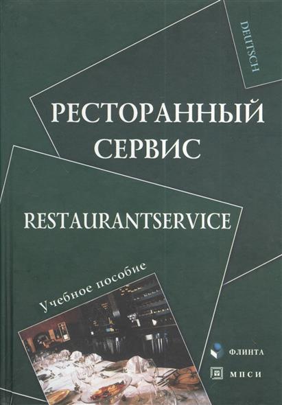 Ресторанный сервис. Restaurantservice. Учебное пособие