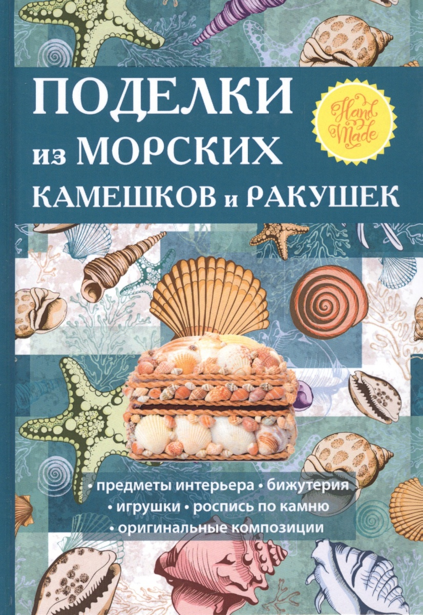 Поделки из морских камешков и ракушек