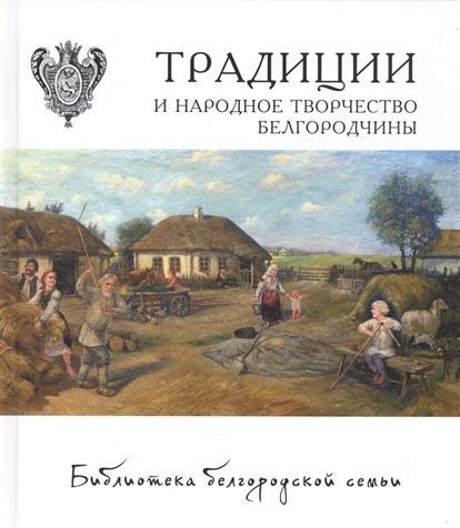 Традиции и народное творчество Белгородчины. Том 2