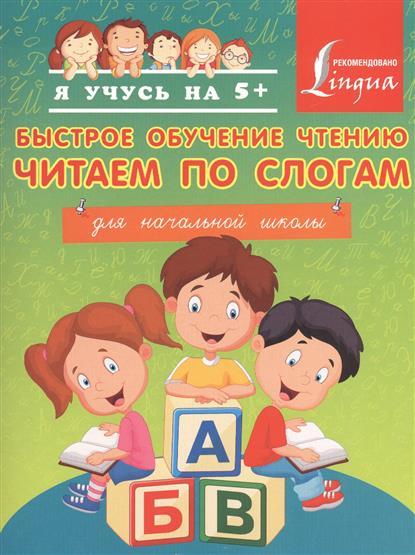Быстрое обучение чтению. Читаем по слогам. Для начальной школы