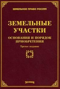 Земельные участки Основ. и поряд. приобрет.