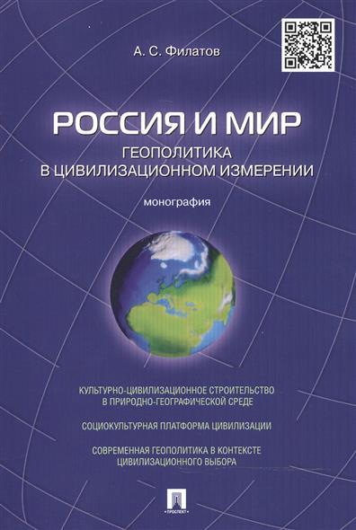 Россия и мир. Геополитика в цивилизационном измерении: монография
