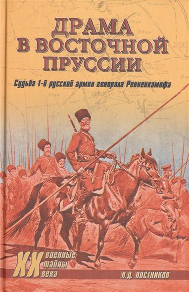 Драма в Восточной Пруссии. Судьба 1-й руской армии генерала Ренненкампфа
