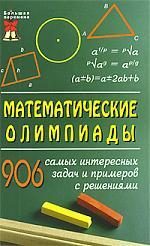 Математические олимпиады 906 самых интересных задач и примеров с решениями