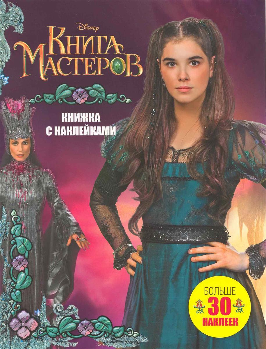 КН Книга мастеров р книга мастеров