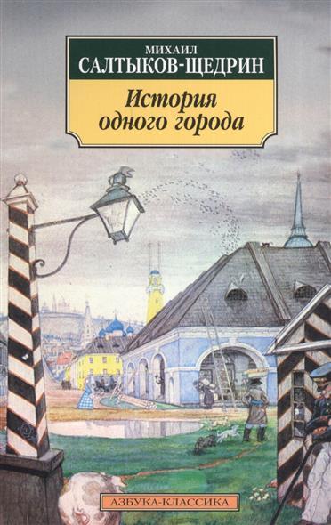 Купить книга история одного города м е салтыков-щедрин