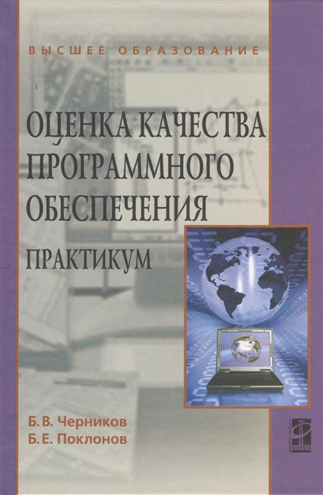 Черников Б., Поклонов Б. Оценка качества программного обеспечения. Практикум. Учебное пособие