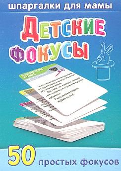 Лерман А. (сост.) Детские фокусы. 50 простых фокусов шпаргалки для мамы детские фокусы 50 простых фокусов